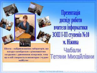 Презентація досвіду роботи вчителя інформатики ЗОШ І-ІІІ ступенів №10 м. Ніжина