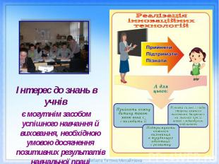 Інтерес до знань в учнів є могутнім засобом успішного навчання й виховання, необ