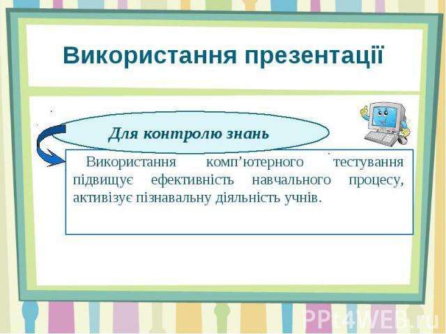 Використання комп'ютерного тестування підвищує ефективність навчального процесу, активізує пізнавальну діяльність учнів.