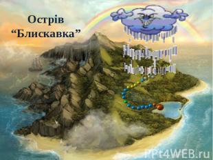 """Острів """"Блискавка"""""""