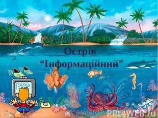 """Острів """"Інформаційний"""""""
