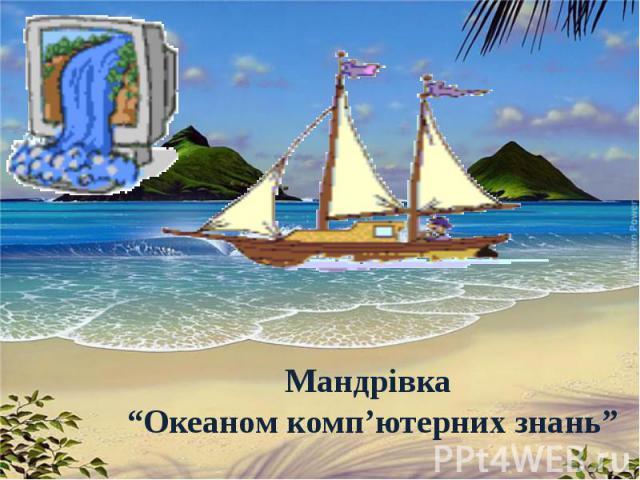 """Мандрівка """"Океаном комп'ютерних знань"""""""