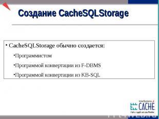 Создание CacheSQLStorage CacheSQLStorage обычно создается: Программистом Програм
