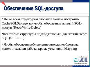 Обеспечение SQL-доступа Не ко всем структурам глобалов можно настроить CacheSQLS