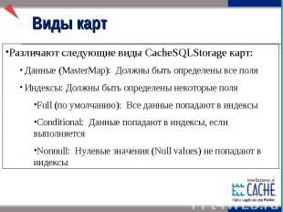 Виды карт Различают следующие виды CacheSQLStorage карт: Данные (MasterMap): Дол