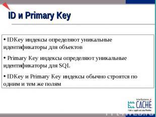ID и Primary Key IDKey индексы определяют уникальные идентификаторы для объектов