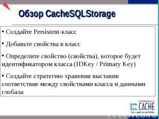Обзор CacheSQLStorage