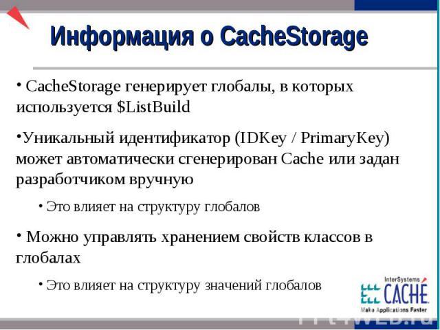 Информация о CacheStorage CacheStorage генерирует глобалы, в которых используется $ListBuild Уникальный идентификатор (IDKey / PrimaryKey) может автоматически сгенерирован Cache или задан разработчиком вручную Это влияет на структуру глобалов Можно …
