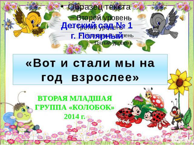 Детский сад № 1 г. Полярный