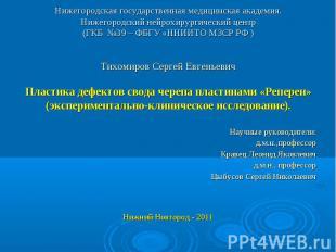Тихомиров Сергей Евгеньевич Тихомиров Сергей Евгеньевич Пластика дефектов свода