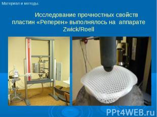 Исследование прочностных свойств пластин «Реперен» выполнялось на аппарате Zwick