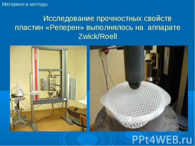 Исследование прочностных свойств пластин «Реперен» выполнялось на аппарате Zwick/Roell