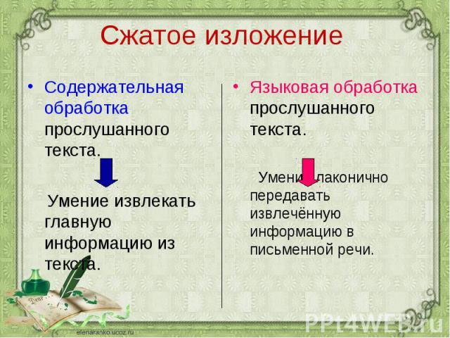 Содержательная обработка прослушанного текста. Содержательная обработка прослушанного текста. Умение извлекать главную информацию из текста.