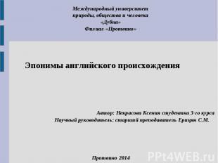 Международный университет природы, общества и человека «Дубна» Филиал «Протвино»