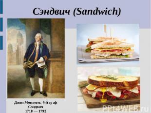 Сэндвич (Sandwich) Джон Монтегю, 4-й граф Сэндвич 1718 — 1792