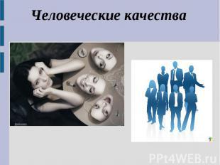 Человеческие качества