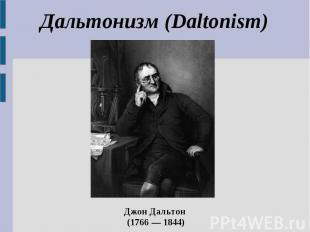 Дальтонизм (Daltonism) Джон Дальтон (1766 — 1844)