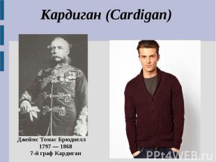 Кардиган (Cardigan) Джеймс Томас Брюднелл 1797 — 1868 7-й граф Кардиган