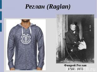 Реглан (Raglan)