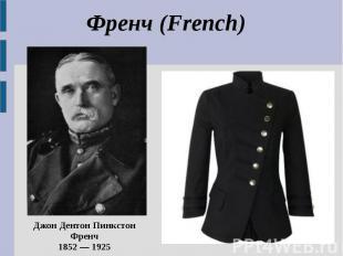 Френч (French) Джон Дентон Пинкстон Френч 1852 — 1925