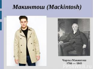 Макинтош (Mackintosh)