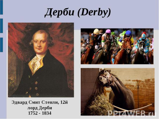 Дерби (Derby)