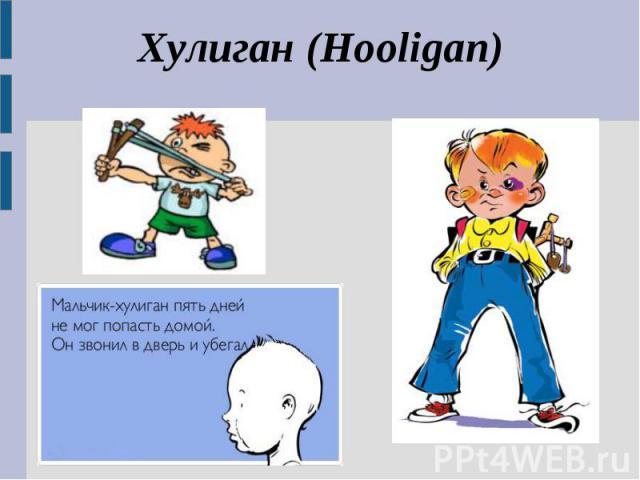 Хулиган (Hooligan)