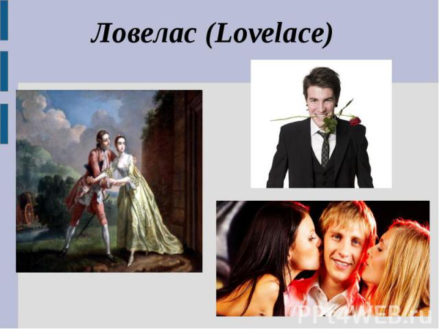 Ловелас (Lovelace)