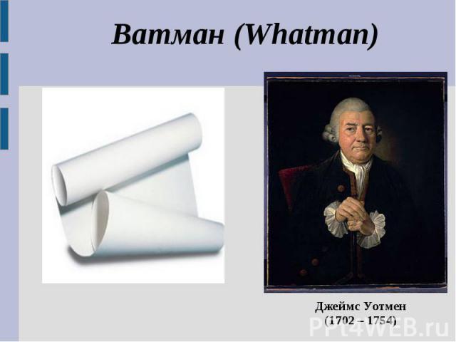 Ватман (Whatman)