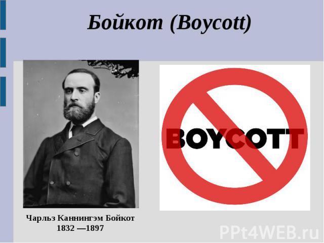Бойкот (Boycott) Чарльз Каннингэм Бойкот