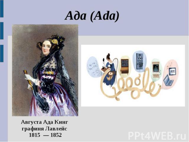Ада (Ada) Августа Ада Кинг графиня Лавлейс