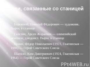 Люди, связанные со станицей Бережной, Николай Фёдорович — художник. Вырос в стан