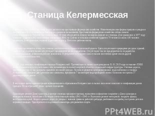 Станица Келермесская С началом перестройки местный колхоз распался на крестьянск