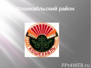 Кошехабльский район