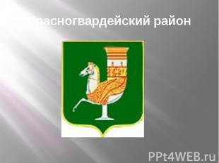 Красногвардейский район