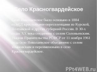 Село Красногвардейское Село Николаевское было основано в 1884 году[2] крестьянам