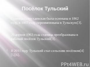 Посёлок Тульский Станица Егерухаевская была основана в 1862 году, в 1867 году пе