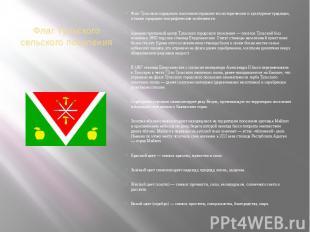 Флаг Тульского сельского поселения