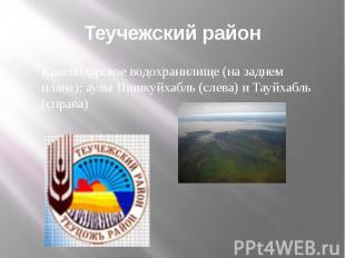 Теучежский район Краснодарское водохранилище (на заднем плане); аулы Пшикуйхабль