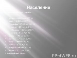 Население Национальный состав (2010)[20]: русские — 112 802 чел. (67,7 %) адыги