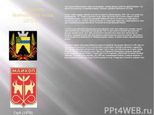 О проекте Майкопского герба 1870-х гг. Герб (1875)