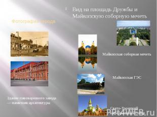 Фотографии города Майкоп в начале ХХ века
