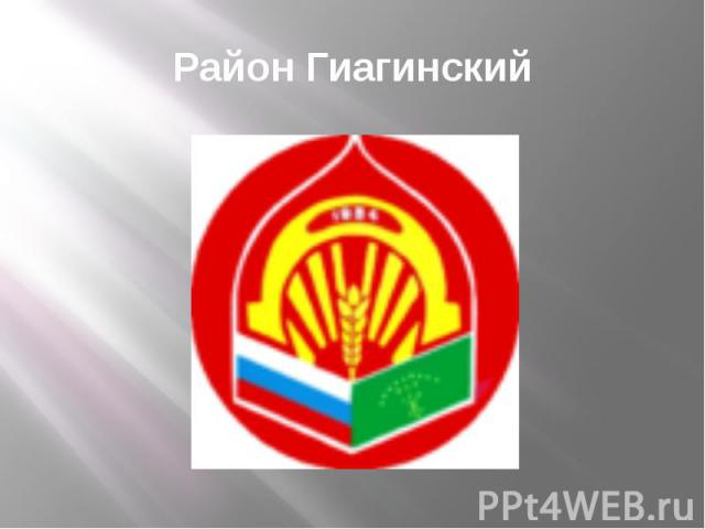 Район Гиагинский