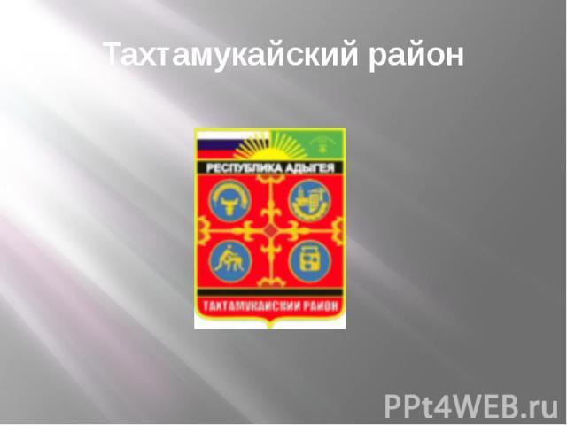 Тахтамукайский район