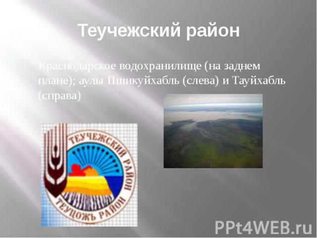 Теучежский район Краснодарское водохранилище (на заднем плане); аулы Пшикуйхабль (слева) и Тауйхабль (справа)