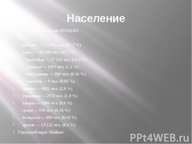 Население Национальный состав (2010)[20]: русские — 112 802 чел. (67,7 %) адыги — 29 400 чел. (17,7 %) адыгейцы — 27 216 чел. (16,3 %) черкесы — 1915 чел. (1,2 %) кабардинцы — 260 чел. (0,16 %) шапсуги — 9 чел. (0,05 %) армяне — 4651 чел. (2,8 %) ук…