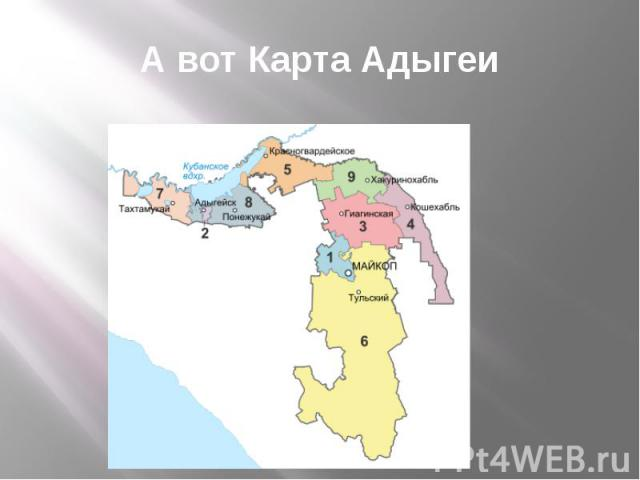 А вот Карта Адыгеи