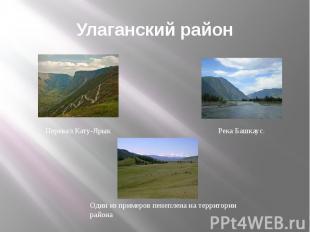 Улаганский район