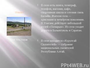 Улаган