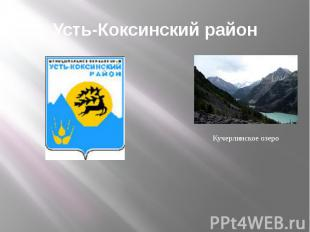 Усть-Коксинский район